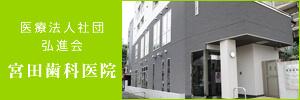 三田 歯医者/歯科 宮田歯科
