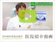 医院紹介動画